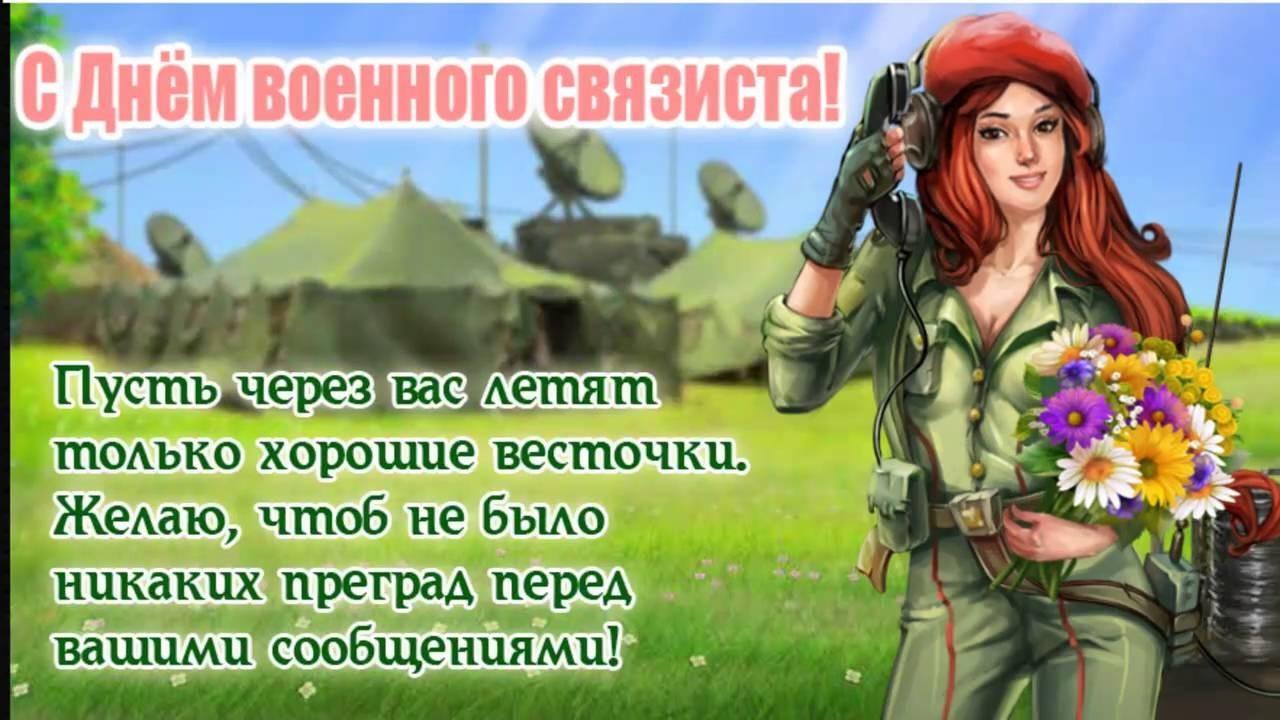 Картинки с днем военного связиста в России012