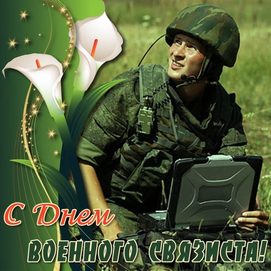 день военного связиста в россии картинки где дизель-генераторы устанавливают