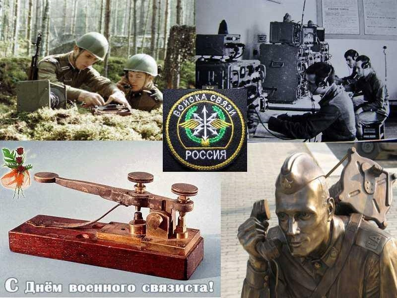 Картинки с днем связиста военного