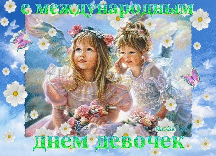 Картинки с днем девочек005