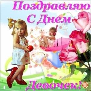 Картинки с днем девочек017