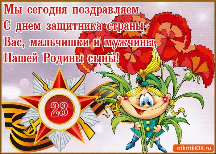Картинки с днем защитника отечества008
