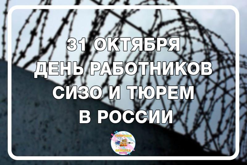 Картинки с днем работников СИЗО и тюрем в России (1)