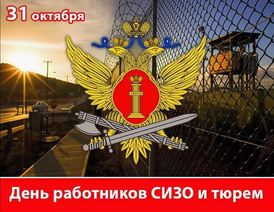 Картинки с днем работников СИЗО и тюрем в России (11)