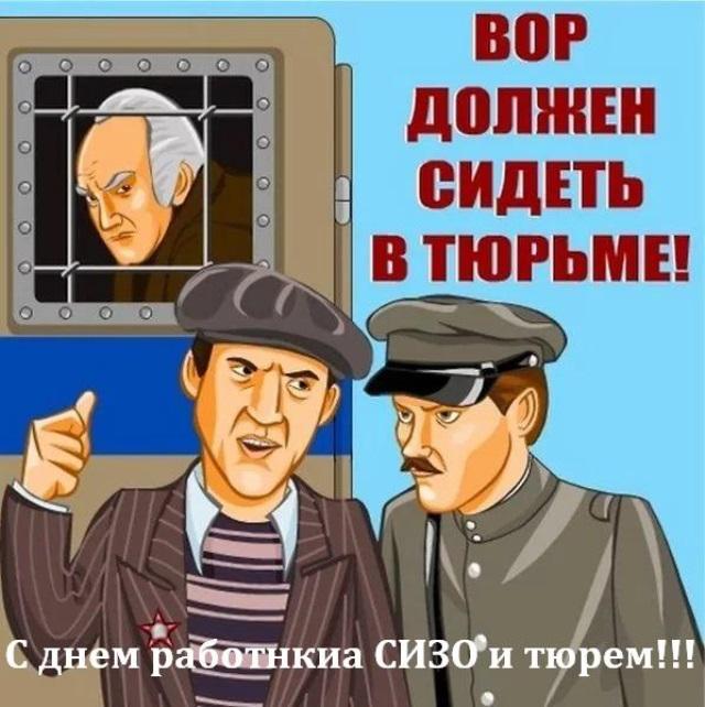 Картинки с днем работников СИЗО и тюрем в России (12)