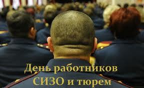 Картинки с днем работников СИЗО и тюрем в России (7)