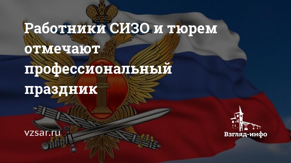 Картинки с днем работников СИЗО и тюрем в России (9)