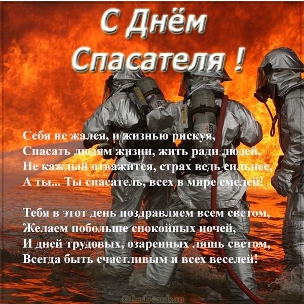 Картинки с днем спасателя011