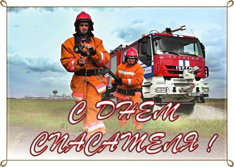 Картинки с днем спасателя013