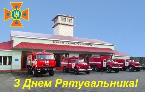 Картинки с днем спасателя018