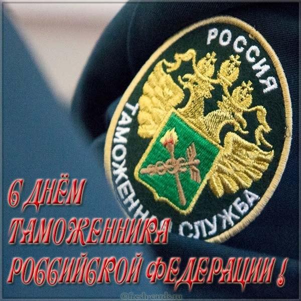 Картинки с днем таможенника Российской Федерации001