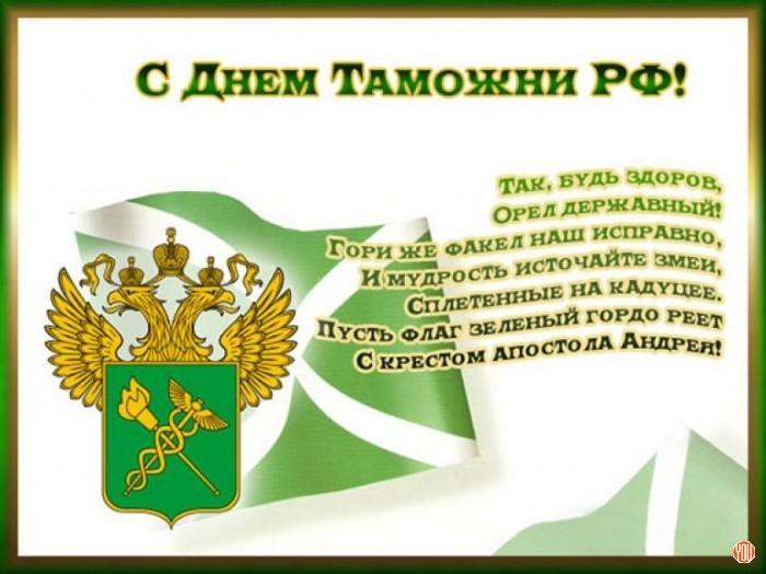 Картинки с днем таможенника Российской Федерации002
