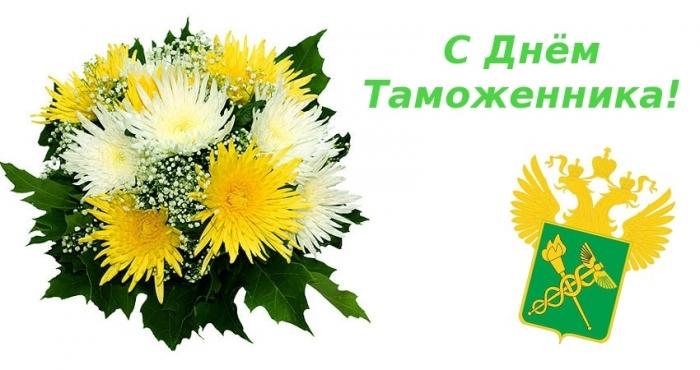 Картинки с днем таможенника Российской Федерации003