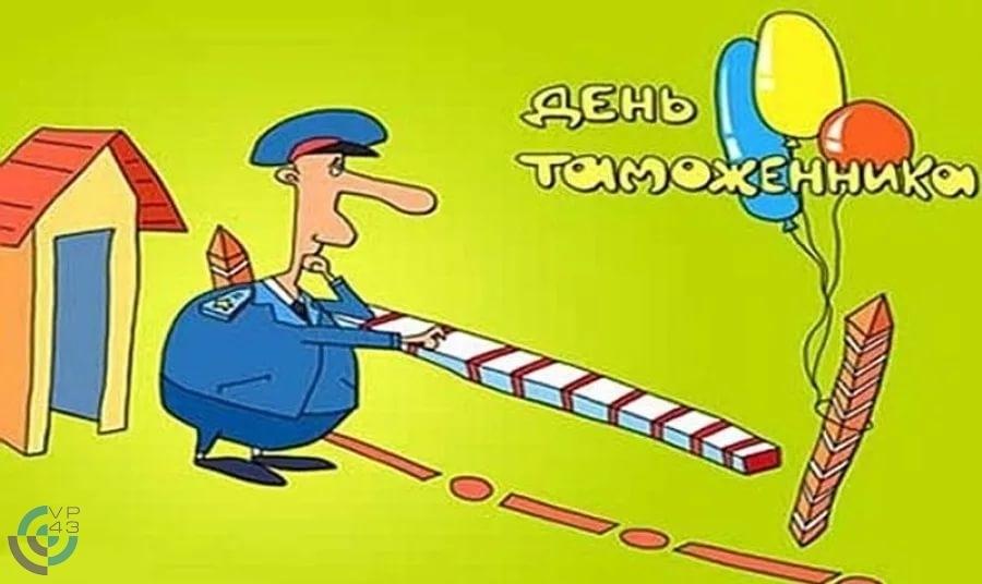 Картинки с днем таможенника Российской Федерации004