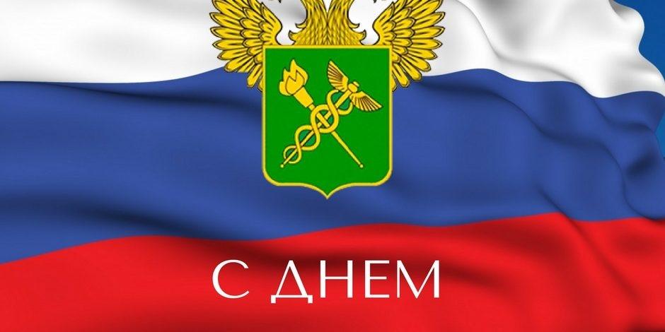 Картинки с днем таможенника Российской Федерации005