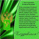Картинки с днем таможенника Российской Федерации