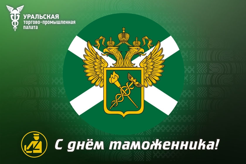 Картинки с днем таможенника Российской Федерации010