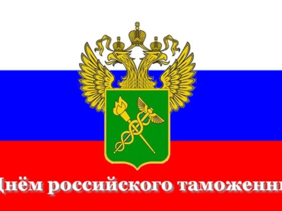 Картинки с днем таможенника Российской Федерации012