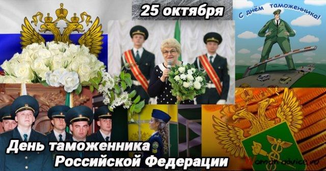 Картинки с днем таможенника Российской Федерации013
