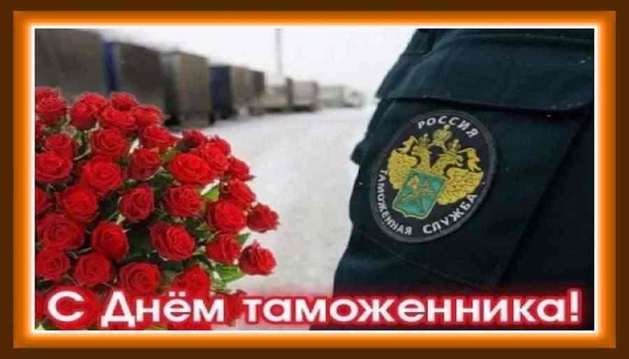 Картинки с днем таможенника Российской Федерации015