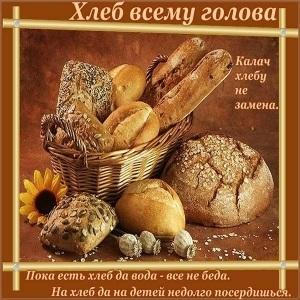 Картинки с днем хлеба002