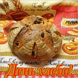 Картинки с днем хлеба005