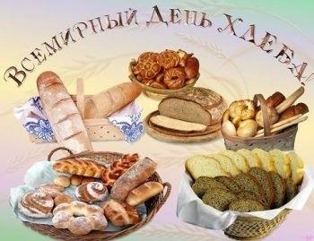 Картинки с днем хлеба007