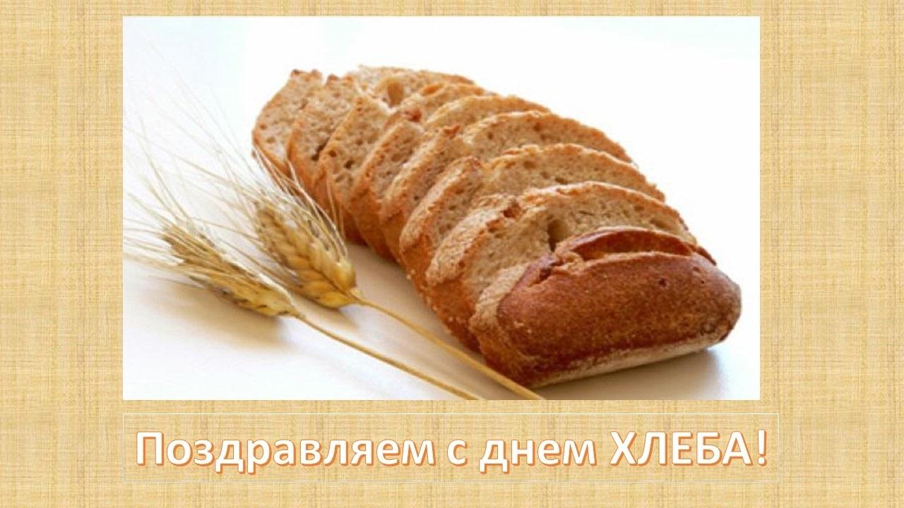 Картинки с днем хлеба010