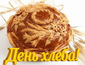 Картинки с днем хлеба011