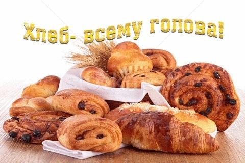 Картинки с днем хлеба012