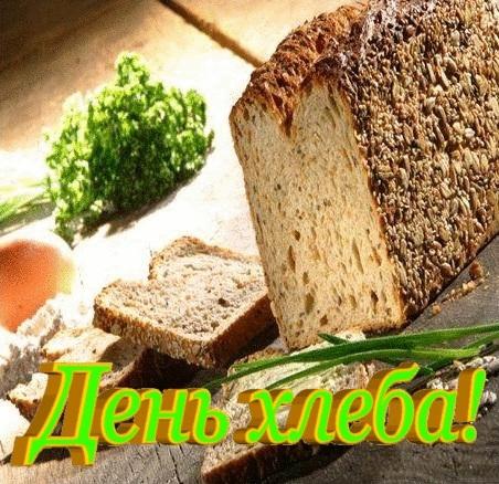 Картинки с днем хлеба013