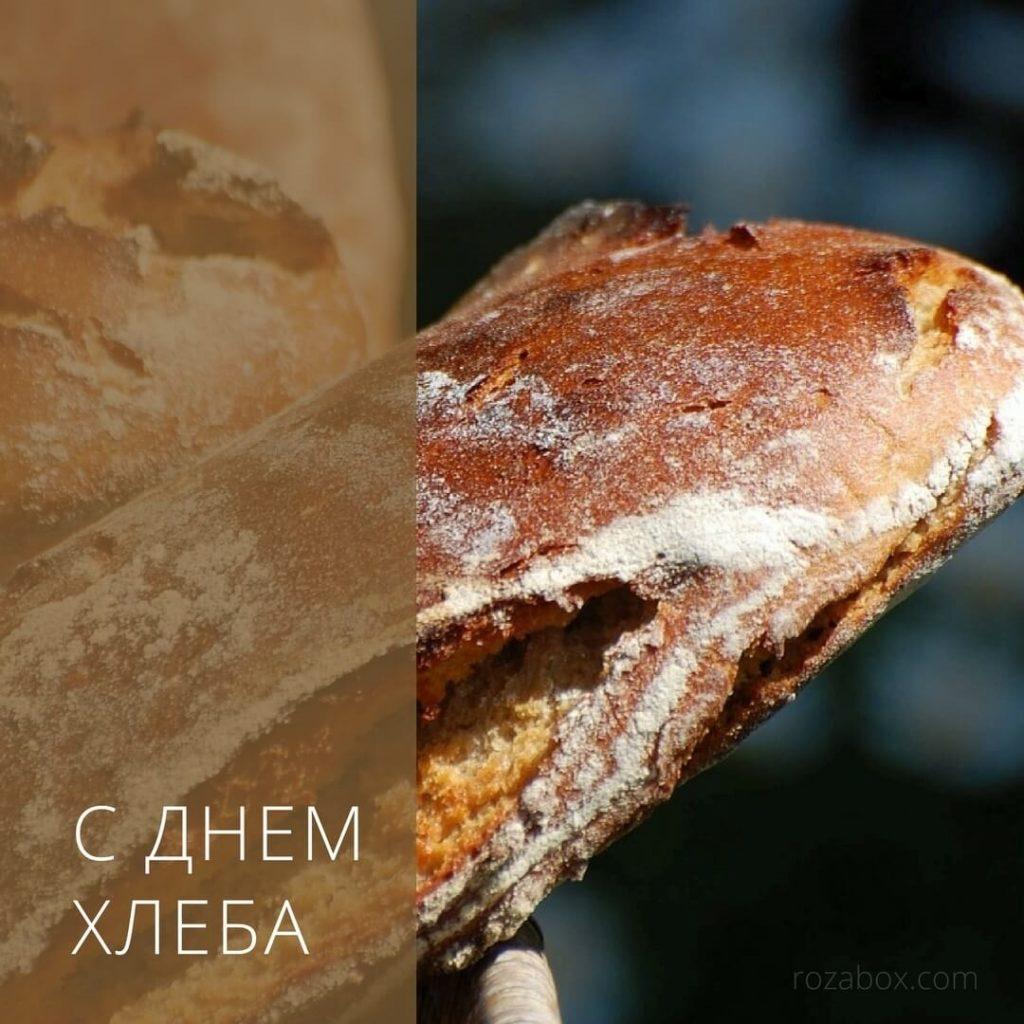 Картинки с днем хлеба014