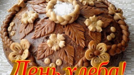 Картинки с днем хлеба015
