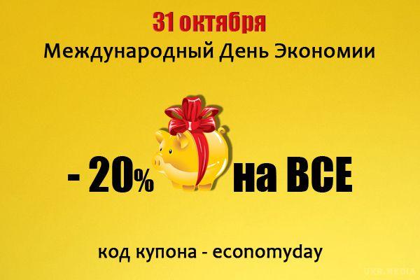 ежедневно международный день экономии картинки очень популярный среди
