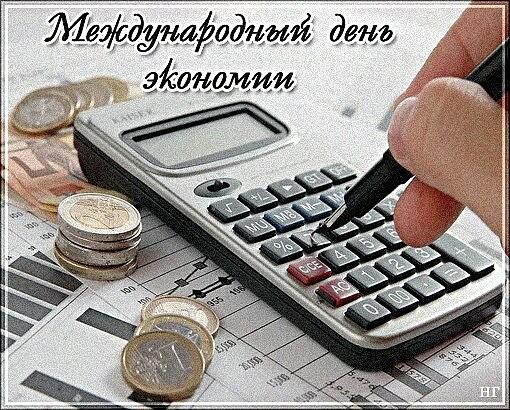 Картинки с днем экономии (20)