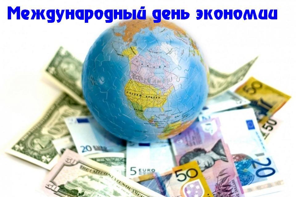 Картинки с днем экономии (21)