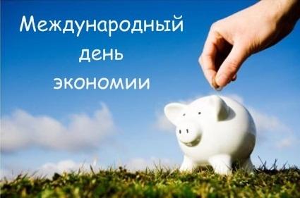 Картинки с днем экономии (9)