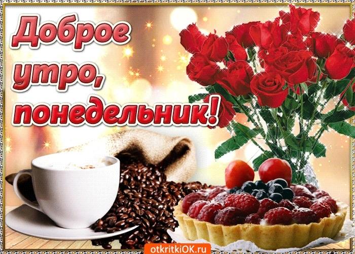 Картинки с добрым утром понедельник011