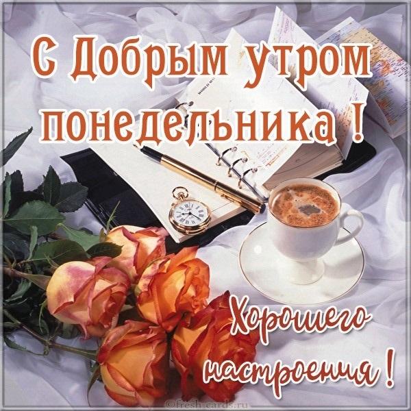 Картинки с добрым утром понедельник013
