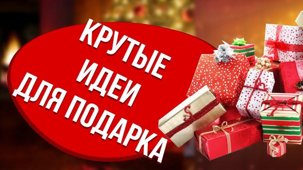 Картинки что подарить на новый год001