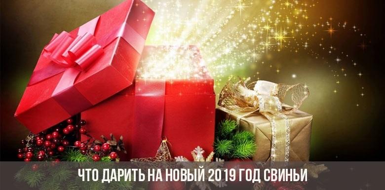 Картинки что подарить на новый год009