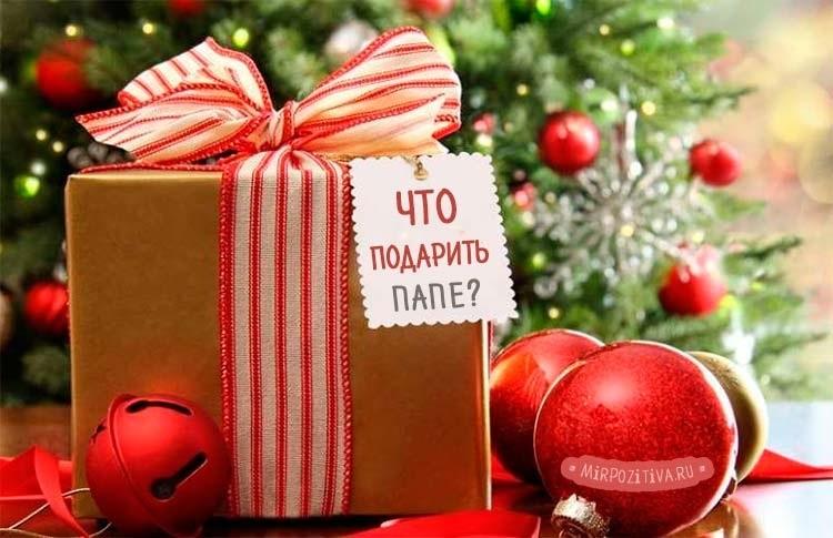Картинки что подарить на новый год016