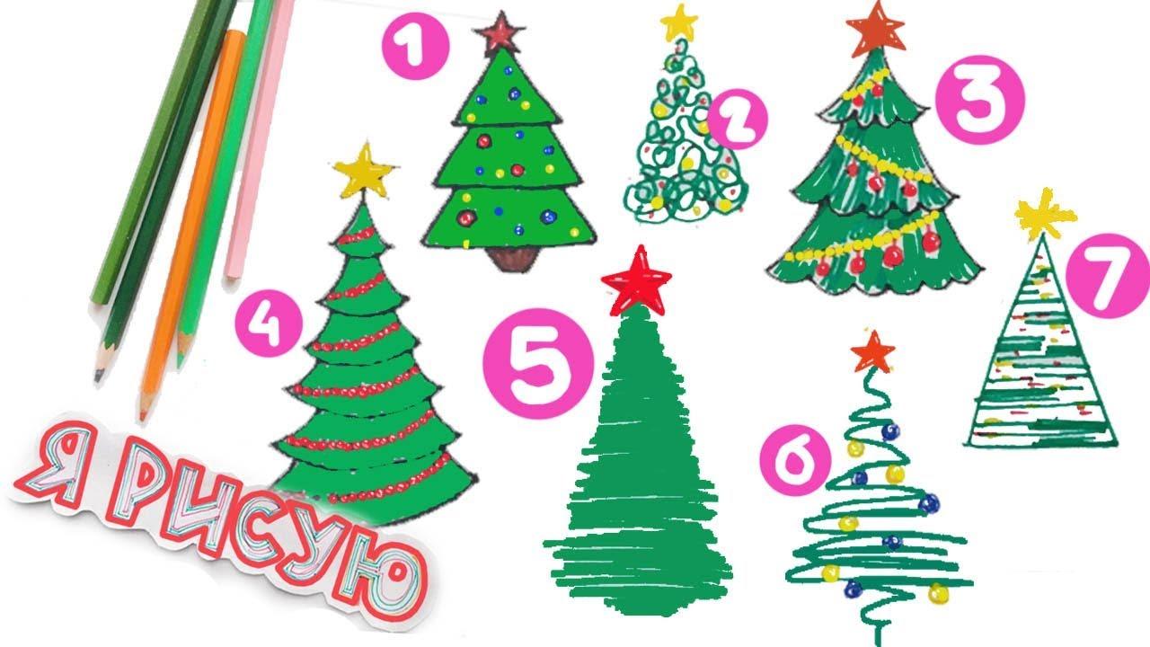Красивые елки на новый год рисунки (10)