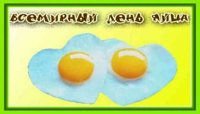 Красивые картинки Всемирный день яйца001