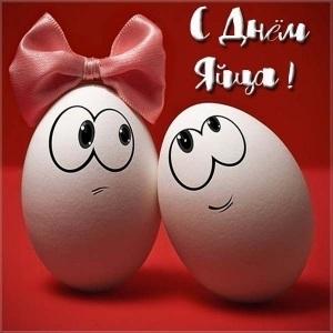 Красивые картинки Всемирный день яйца002