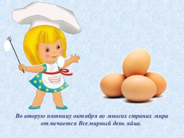 Красивые картинки Всемирный день яйца011