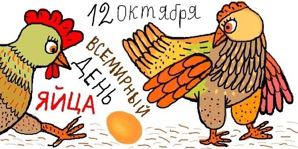 Красивые картинки Всемирный день яйца012