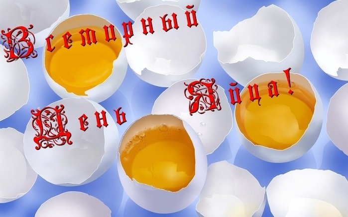 Картинка с днем яйца