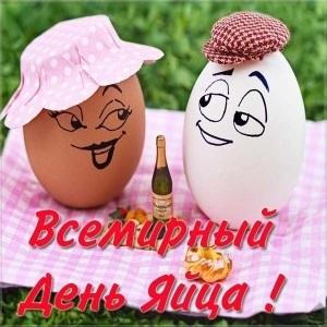 Красивые картинки Всемирный день яйца014