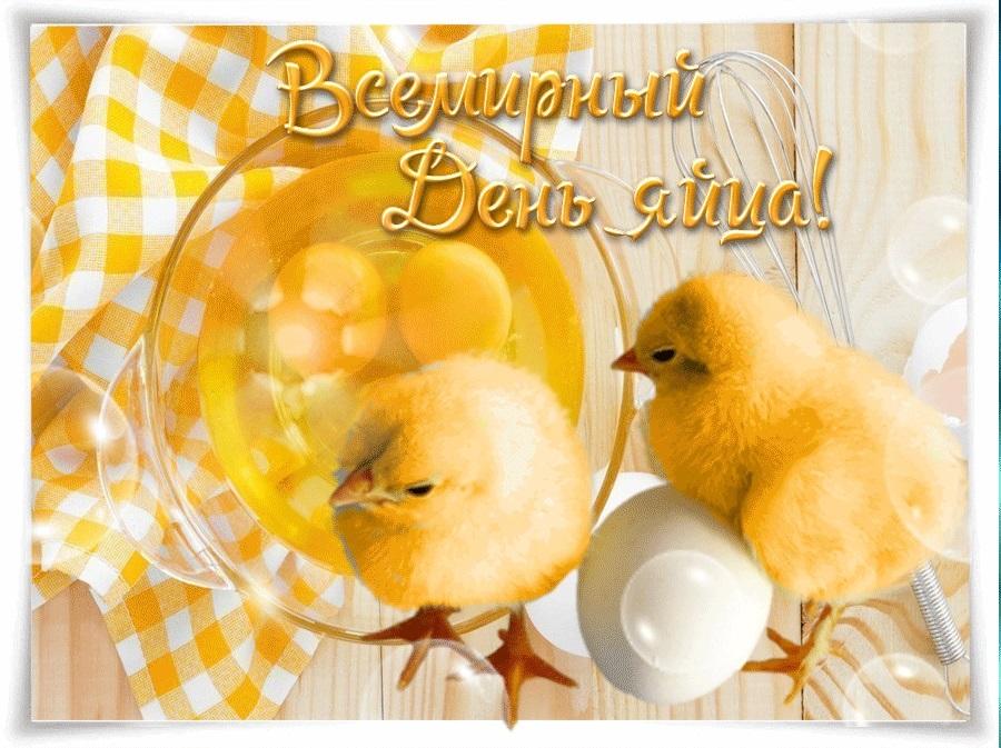 Красивые картинки Всемирный день яйца015